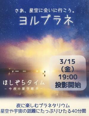 2019 夜プラね.jpg