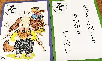 20 カルタ取り③.jpg