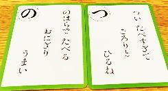 20 カルタ取り④.jpg