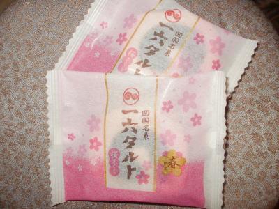 桜の和菓子.jpg
